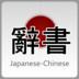 魔王日语词典手机客户端