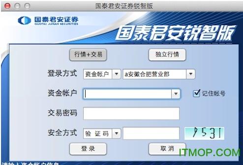 国泰君安锐智 for mac v1.4 官方苹果电脑版 0