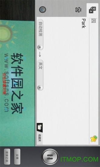 云脉思根拍照翻译 v3.5.160704_0630 安卓版 2