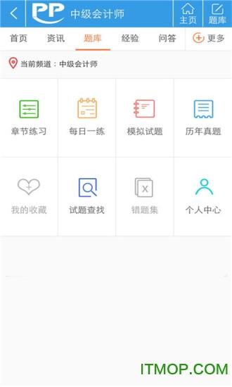 ppkao考试资料网手机版 v3.1.7 官网安卓版 1