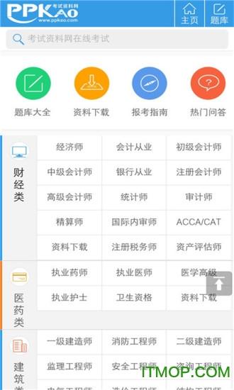 ppkao考试资料网手机版 v3.1.7 官网安卓版 3