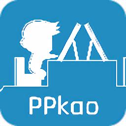 ppkao考试资料网手机版