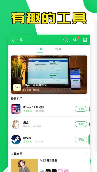葫芦侠手机助手手机版 v1.3 安卓版 0