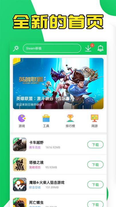 葫芦侠手机助手手机版 v1.3 安卓版 3