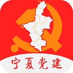 宁夏党建app