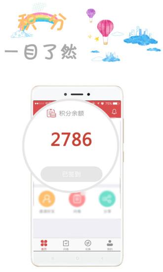 k任务掌上调查手机版 v2.3 安卓版0