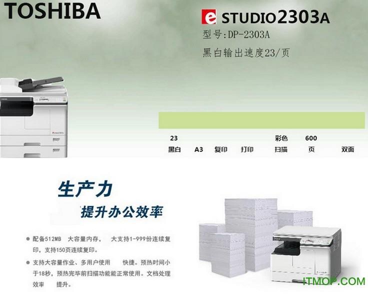 toshiba东芝e-studio2303a一体机驱动(含扫描驱动) 官方版 0
