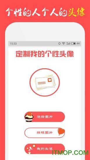 秀头像app v2.0 官网安卓版 0