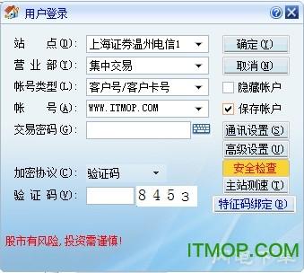 上海证券同花顺独立下单版 v2017.06.15 官方版 0