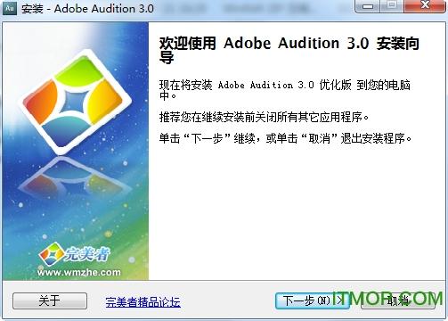 adobe audition v3.0 中文完美者特别优化版 0