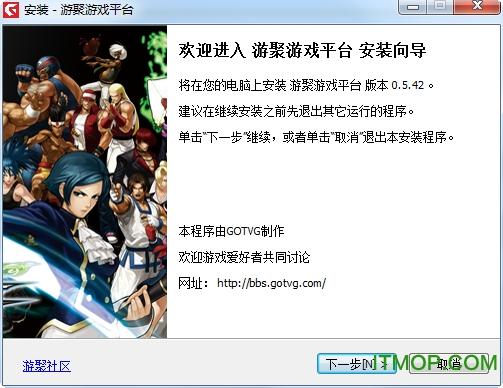 游聚游戏平台 v0.7.31 官方最新版 0