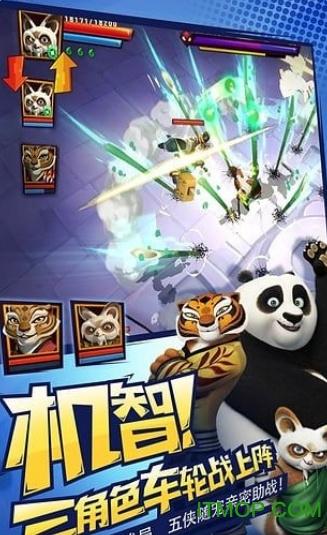 功夫熊猫3国际版 v1.0.30 安卓版 0