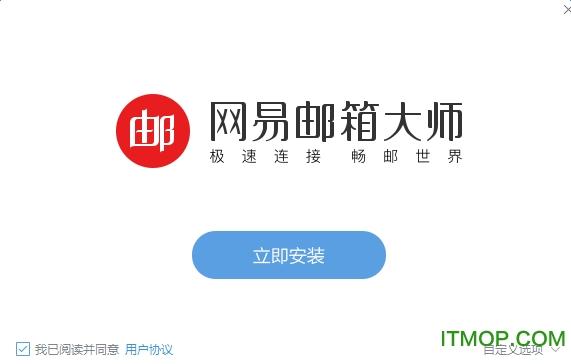 网易邮箱大师 v4.11.1.1013 官方pc版 0