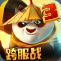 功夫熊�3���H版