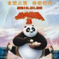 功夫熊猫2手游(官方正版)