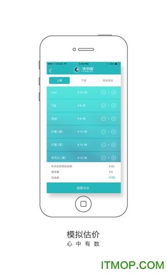 杭州洗衣郎 v2.2.2 最新安卓版 3