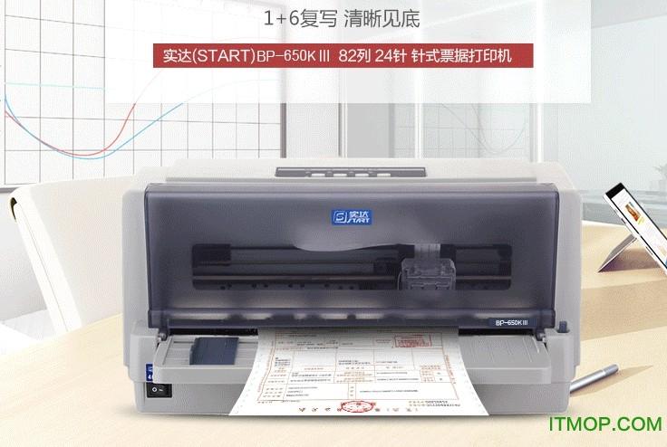 实达bp-650kii打印机驱动 v5.0 官方版 0