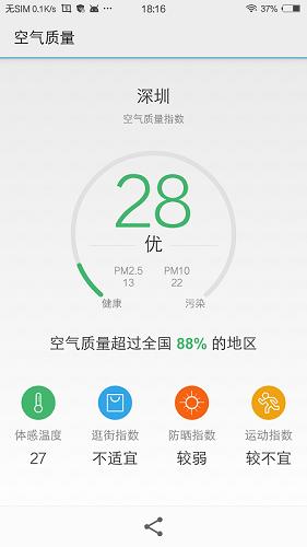 魅族flyme天气apk v2.2.3 安卓版2
