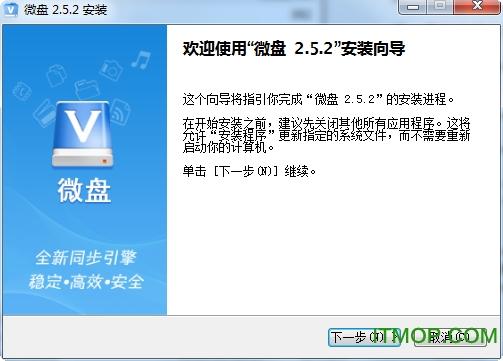 新浪微盘电脑客户端 v2.5.2 官方pc版0