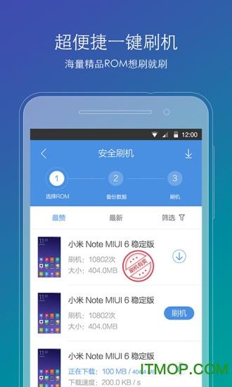 刷机精灵手机版 v4.0.0 官方安卓版 3