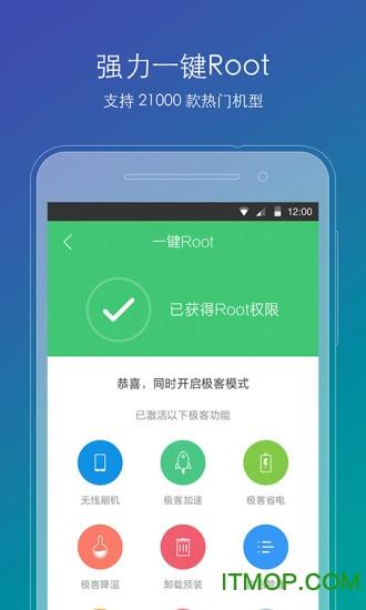 刷机精灵手机版 v4.0.0 官方安卓版 0