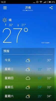 紫米天气 v2.0.0  安卓版0