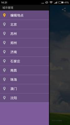 紫米天气 v2.0.0  安卓版2