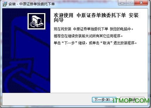 中原证券单独委托下单.itmop.com