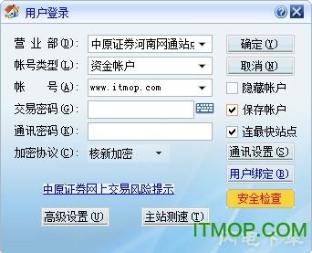 中原�C券�W上交易��立版 v5.18.62.523 官方最新版 0