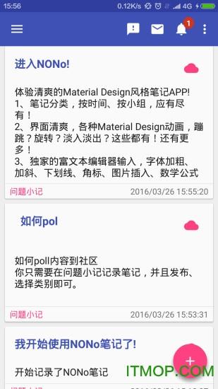 NONo笔记app v2.3.4 安卓版 1