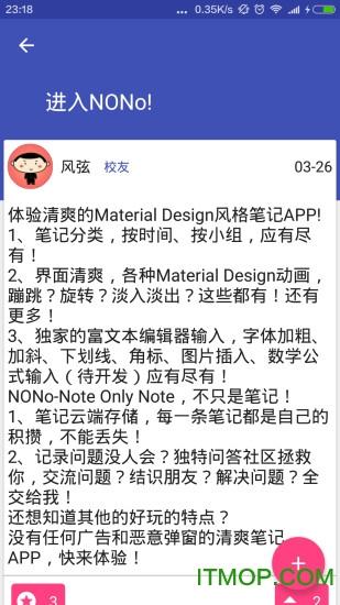 NONo笔记app v2.3.4 安卓版 3