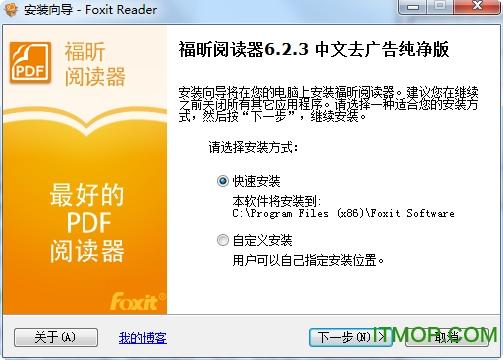福昕PDF阅读器(Foxit Reader) v6.2.3 中文去广告增强版 0