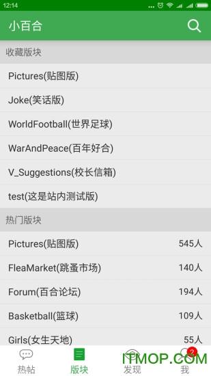 南京大学小百合bbs苹果版 v3.0.1 官方ios版 3