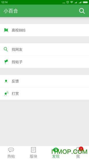 南京大学小百合bbs苹果版 v3.0.1 官方ios版 2