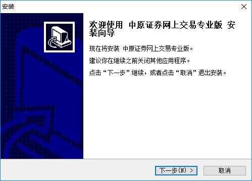 中原证券网上交易专业版 v8.51.01 官方版 0