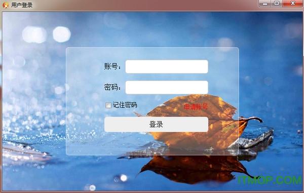 天下通物流配货网 v9.0 官方版 0