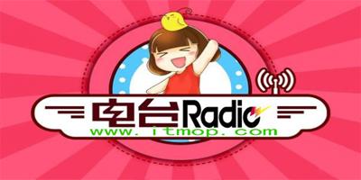 电台app