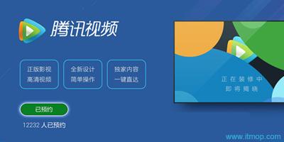 腾讯视频官方下载2018_腾讯视频播放器_腾讯视频手机版