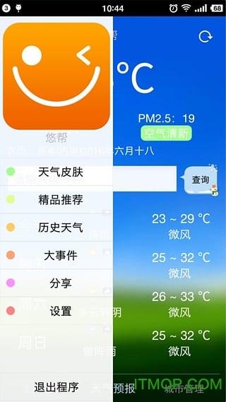 悠帮手机版 v1.0 安卓版1