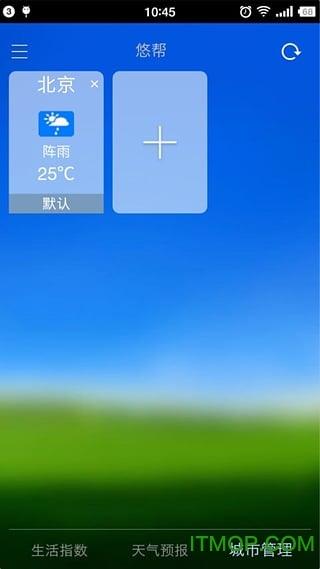悠帮手机版 v1.0 安卓版3