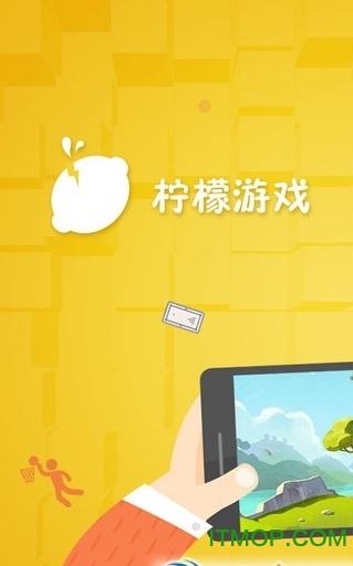 柠檬游戏苹果版