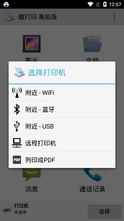 PrinterShare中文版(移动打印驱动) v11.3.1 安卓版 1