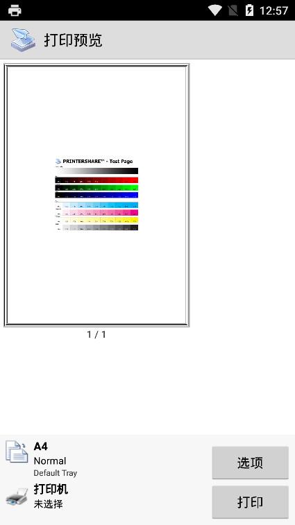 PrinterShare中文版(移动打印驱动) v11.3.1 安卓版 2