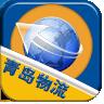青岛物流app