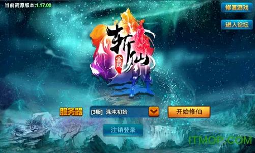 全民斩仙 v2.03.00 安卓版 1