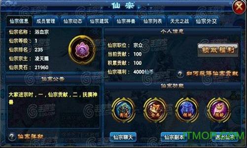 全民斩仙 v2.03.00 安卓版 2