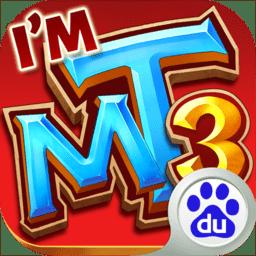 小米我叫MT3游戏