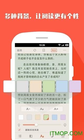 搜狗小说阅读器 v3.6.90 官方版 1