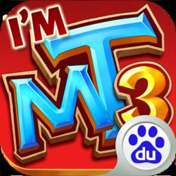 我叫MT3百度端v1.3.2 安卓版