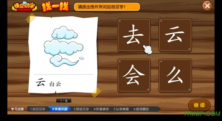 悟空识字tv破解版 v2.18.1  安卓版 0